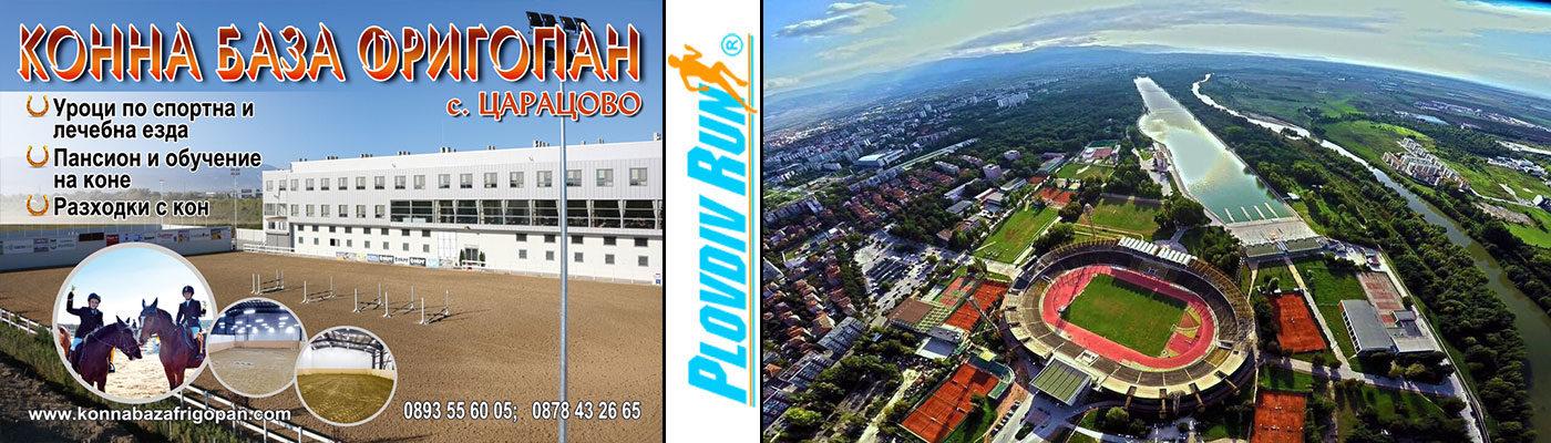 Пловдив бяга
